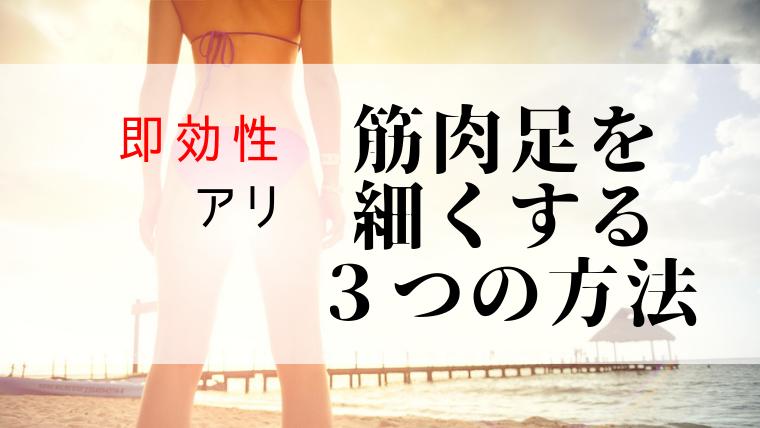 筋肉足の女性が太い脚を細くする即効性のある3つの方法!