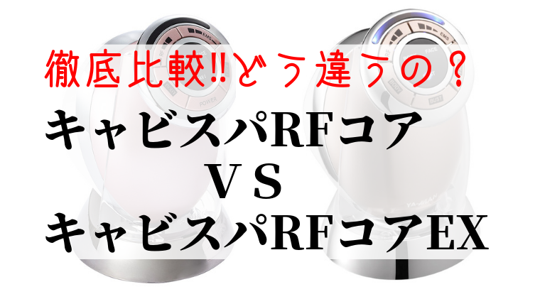 【徹底比較】キャビスパRFコアとEXの違いは3つ!EXにはバストケア機能も搭載