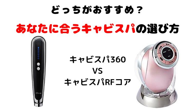 キャビスパ360とキャビスパRFコアの違いと選び方