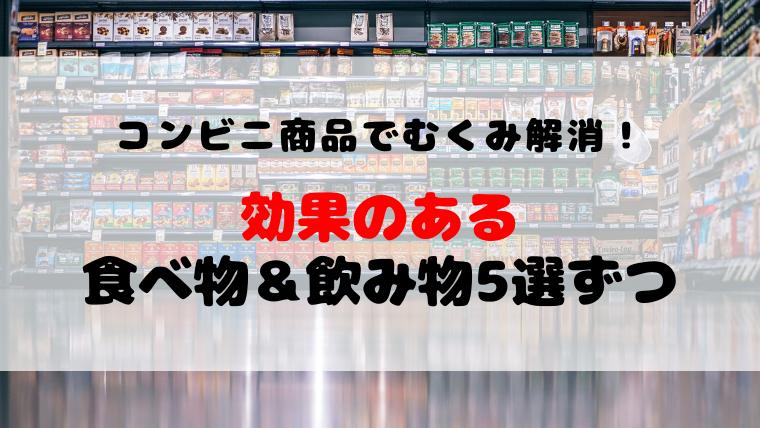 コンビニ商品でむくみ取り!即効性の効果がある食べ物&飲み物を5選ずつ紹介