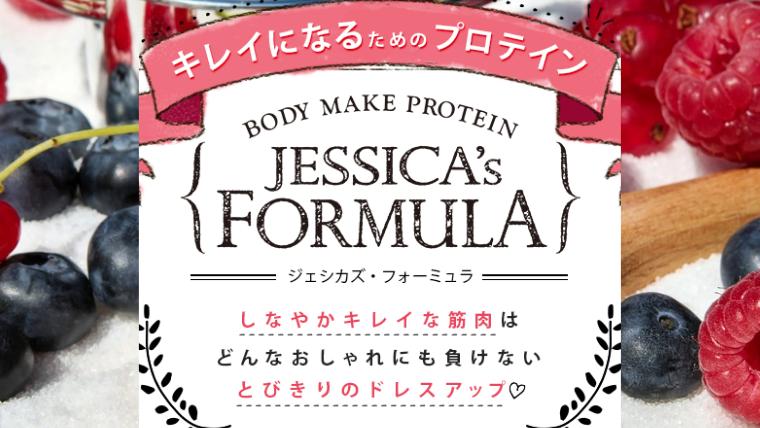 ジェシカズフォーミュラの成分解析!「美味しくて痩せる」と口コミ評判なワケは味と糖質量