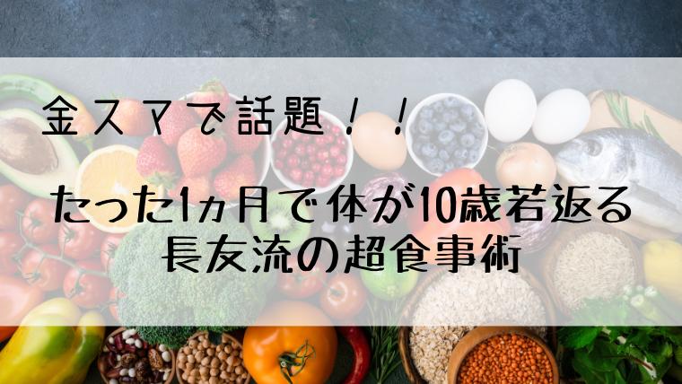 【金スマ】長友流の食事術(ファットアダプト食事法)なら1ヵ月で体が10歳若返る!
