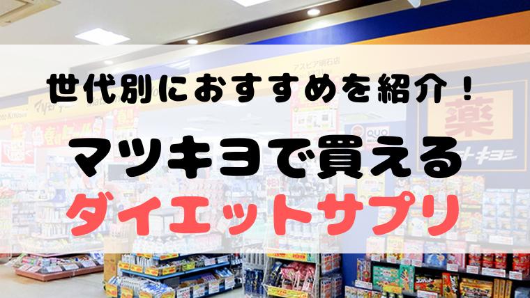 マツキヨのダイエットサプリは効果あり!世代別のおすすめをメリットごとに紹介