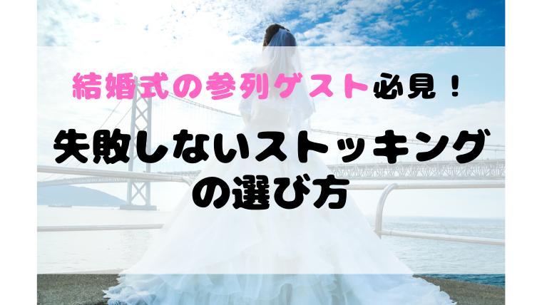結婚式の参列ゲストのストッキングの色は黒はNG!ラメ入りで花嫁と喧嘩になるってホント?