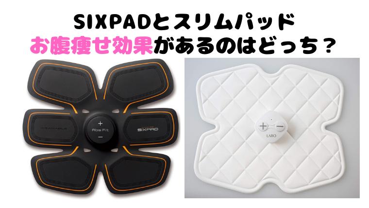 SIXPADとスリムパッドの違い