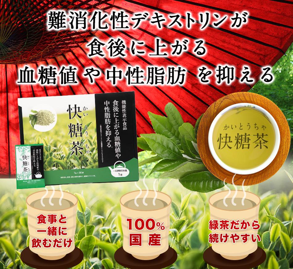 快糖茶のアイキャッチ画像