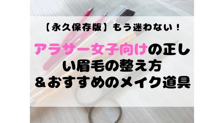 【永久保存版】アラサー女子向けの眉毛の正しい整え方&おすすめのメイク道具5選