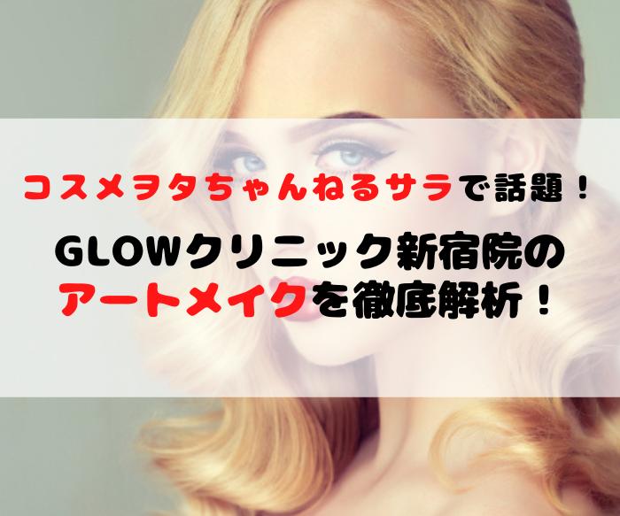 【グロウクリニック】眉毛アートメイクの疑問点を解説【コスメヲタちゃんねるサラで話題】