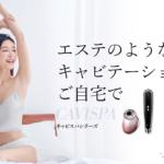 【2020年最新】ヤーマンの美顔器キャンペーン情報!景品内容・応募方法・対象機種まとめ