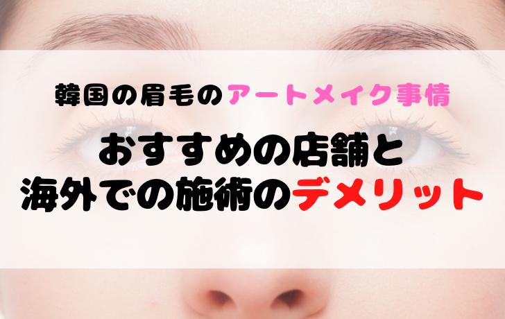 韓国で眉毛のアートメイクおすすめ5店舗!値段は安いがデメリットもあるので解説