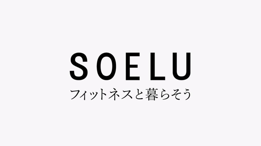 外出自粛太りは自宅で解消!オンラインヨガレッスン『SOELU』の特徴とはじめ方