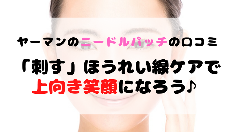 【ヤーマン】ほうれい線用ニードルパッチの口コミは?口元ケア効果と3大成分を解析