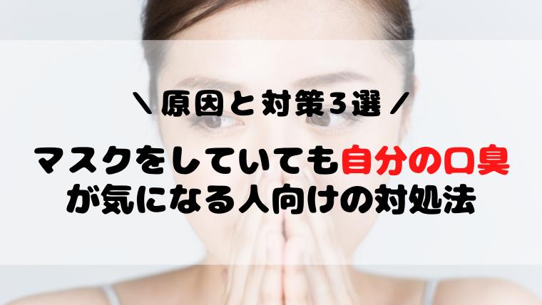 【マスク着用時】口臭が気になる原因といますぐできる対策3つ