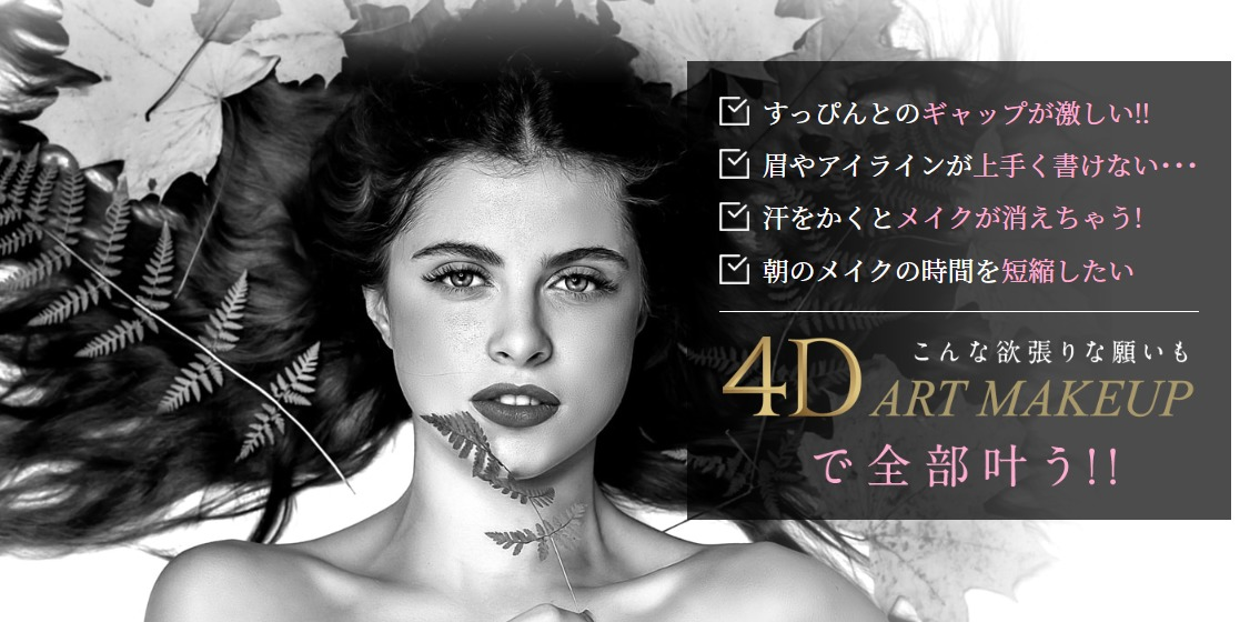 【エムビューティークリニック新宿】眉毛アートメイクのリアルな口コミと特徴