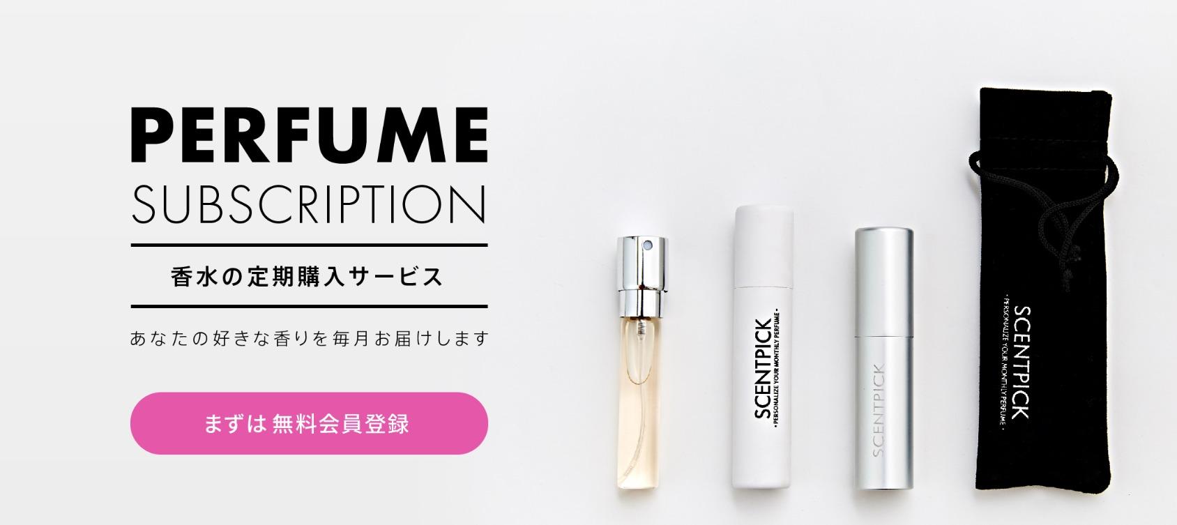 SCENTPICK(セントピック)の香水お試しの口コミ評判とお得な利用方法