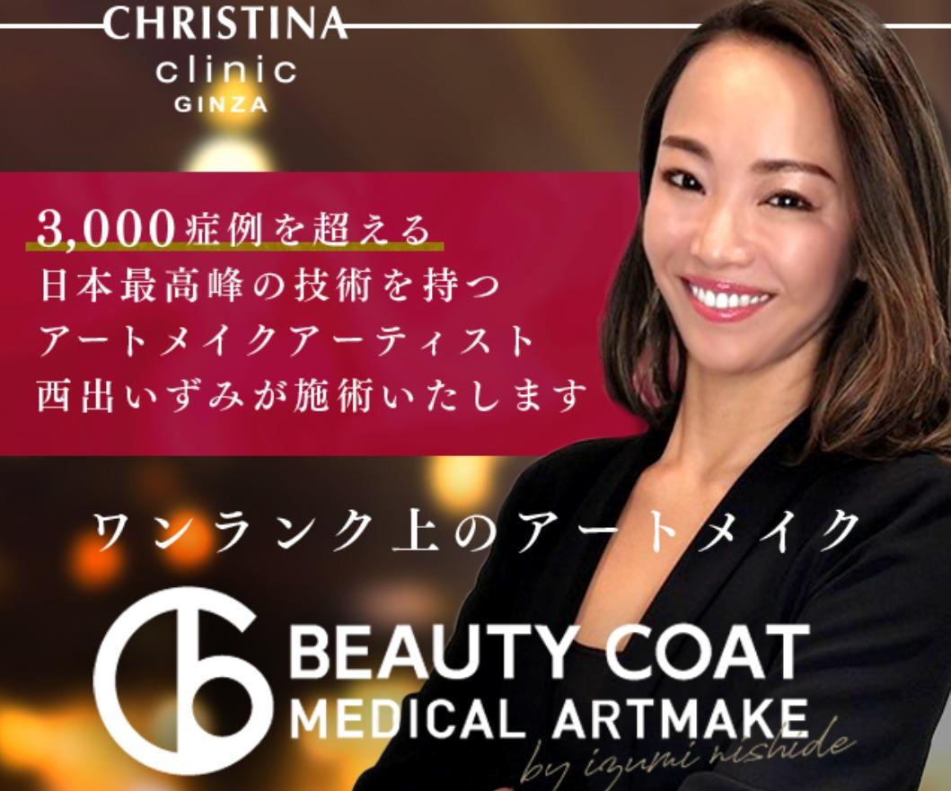 【日本最高峰の美眉アーティスト】西出いずみの眉毛アートメイクの口コミ|クリスティーナクリニック銀座