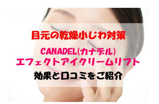 濃厚美白|CANADELプレミアホワイトの効果&口コミとお得な購入方法