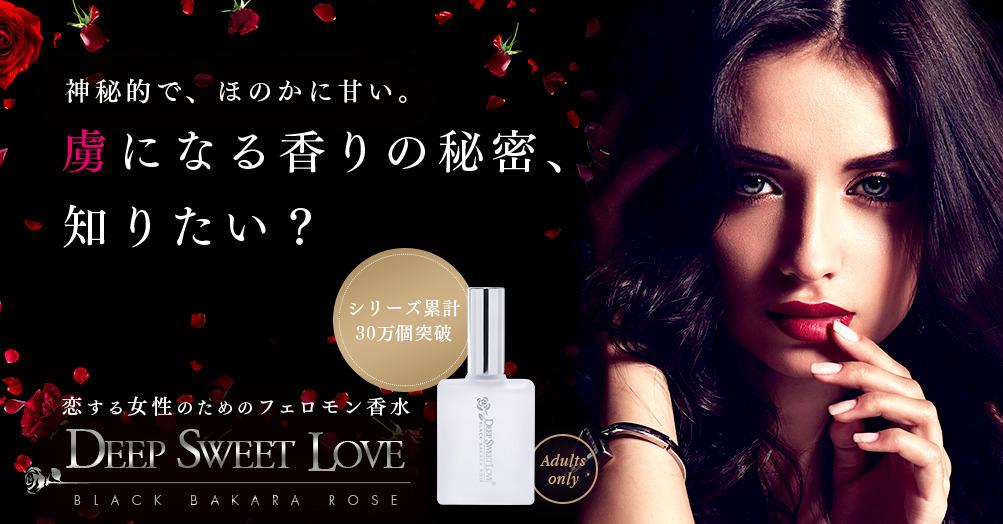 【ディープスイートラブ】フェロモン香水の恋愛効果と口コミを解析