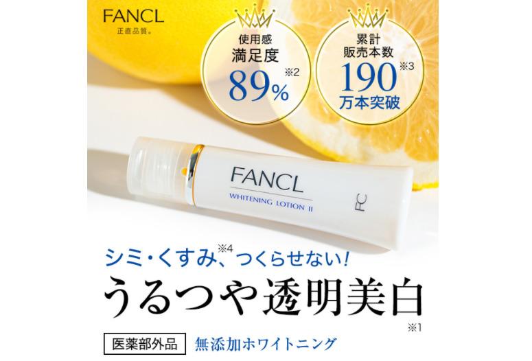 【ファンケル】透明美白キットの口コミと効果!居座りジミ対策も