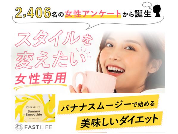 【バナナスムージー】時短で続けられる美容ダイエット!