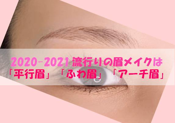 2020-2021年冬|マスクメイクにおすすめの眉毛の整え方5選【特徴別に紹介】