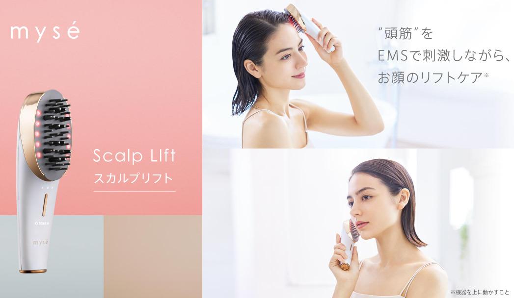 ヤーマン|ミーゼ スカルプリフトのリフトケア効果を徹底解析!美容のプロもおすすめする頭筋ケア